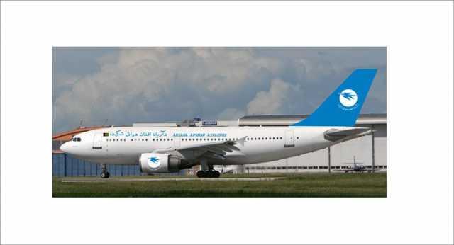 Arya Turizm Seyahat Kargo Tic.ltd. Afghan Airlines